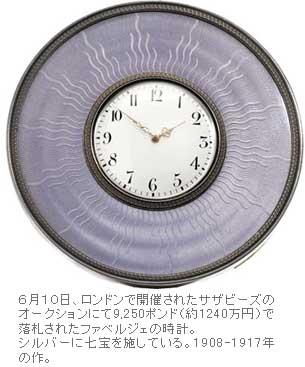 ファベルジェの置時計