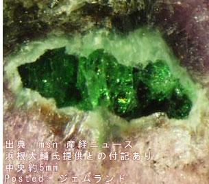 新しい鉱物エヒメアイト
