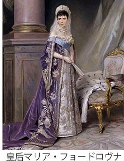 皇后マリア・フョードロヴナ